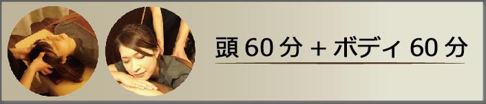 頭60+体60
