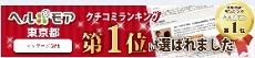 東京マッサージ 1位